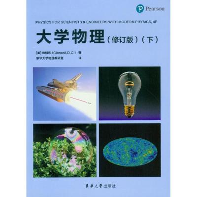 大學物理 (美)詹科利(Giancoli,D.C.) 著;東華大學物理教研室 譯 著作 大中專 文軒網