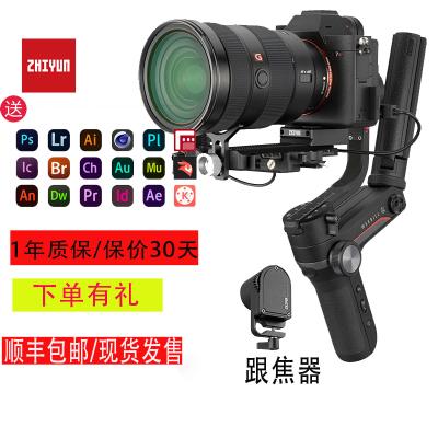 智云WEEBILL S穩定器 單反微單相機穩定器 三軸手持云臺 防抖陀螺儀穩定器 專業跟焦套裝