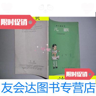 【二手9成新】幼兒園教材兒歌1959/遼寧 9787116531991