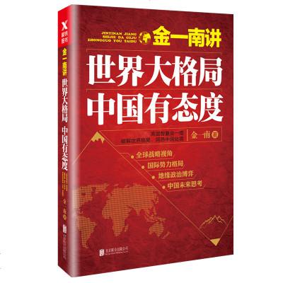 第三和国的崩溃:1940年法国沦陷之研究(套装全2册) 金一南讲:世界大格局(再版)