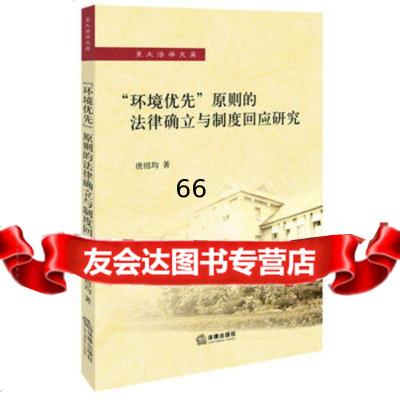 """【9】""""環境優先""""原則的法律確立與制度回應研究97811878427唐紹均,法律出版社 9787511878427"""