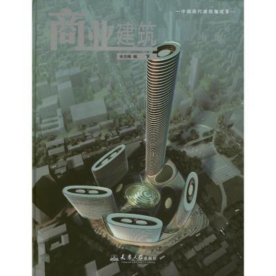 商業建筑(下)9787561842614天津大學出版社余志峰