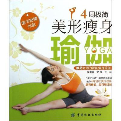 4周極簡美形瘦身瑜伽9787518001804中國紡織出版社