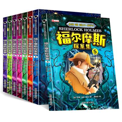 全8冊福爾摩斯探案集 柯南道爾名偵探兒童懸疑偵探推理小說青少兒版小學生四五六年級9-12歲課外書 XJ