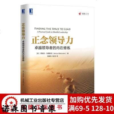 5053270| 正念領導力 的內在修煉/企業書籍/領導力方法/執行力組織團隊管理書籍/人際溝