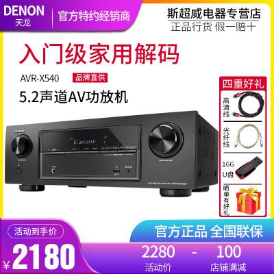 Denon/天龍 AVR-X540BT 家用5.2聲道AV功放機藍牙USB功放3D/4K影院環繞聲功放AVR-X540