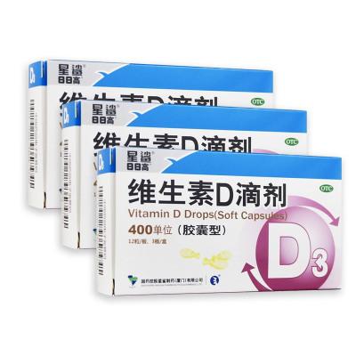 星鯊 維生素D滴劑 日日高36粒*3盒膠囊型兒童維生素嬰兒佝僂病