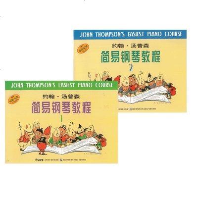 正版书籍 小汤 约翰汤普森简易钢琴教程1+2 2册 儿童初级钢琴教材 小汤1 汤姆森 小汤普森钢琴教程 约翰·汤普