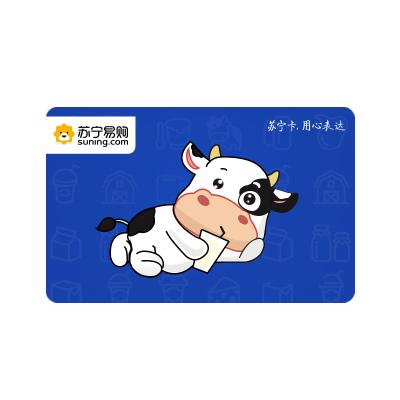 【苏宁卡】苏宁超市-伊利奶卡(电子卡)