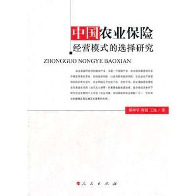 中國農業保險經營模式的選擇研究