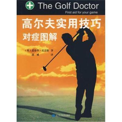 全新正版 高爾夫實用技巧對癥圖解
