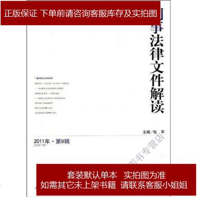 刑事法律文件解讀-2011年.第9輯(總第75輯) 9787510903533