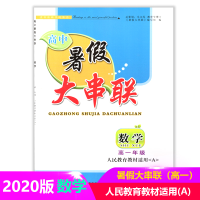 【正版2020暑】暑假大串聯 高中版 高一年級數學 人教版教材適用暑假作業