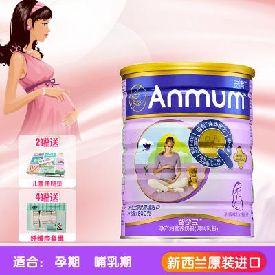 安滿(Anmum智孕寶孕婦/媽媽 配方奶粉800克g 新西蘭原裝進口 罐裝