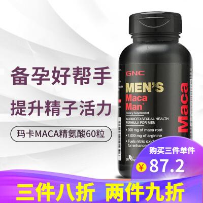 GNC健安喜左旋精氨酸膠囊成人備孕男士保健品提高精zi質量活力瓜氨酸 瑪卡MACA精氨酸60粒