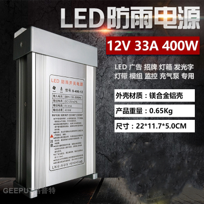 LED發光字專用防雨開關電源12V33A燈箱戶外廣告招牌12V400W變壓器 12V 33A 400W(鋁型材款)9位