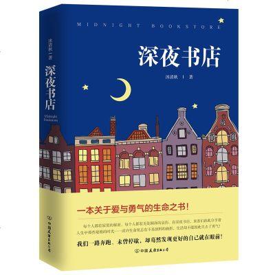 深夜書店/小說/書籍