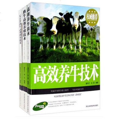 正版包郵 養牛系列3冊養牛技術+奶牛養殖技術+無公害肉牛飼養技術農業養殖讀物書籍圖文版科學致富養殖農村安全生產農業技