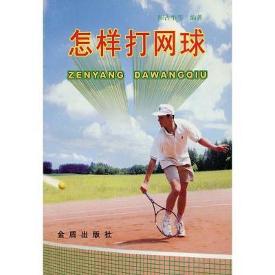 怎樣打網球9787508212852金盾出版社