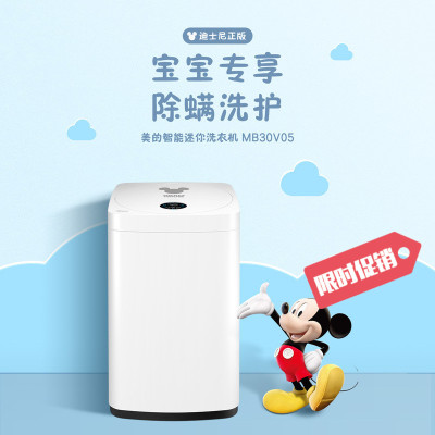 【99新】美的 MB30V05全自動3公斤KG小型迷你波輪洗衣機 寶寶嬰兒內衣隔離 除螨洗