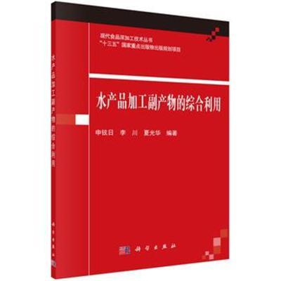 水產品加工副產物的綜合利用 申鉉日,李川,夏光華 9787030580832 科學出版
