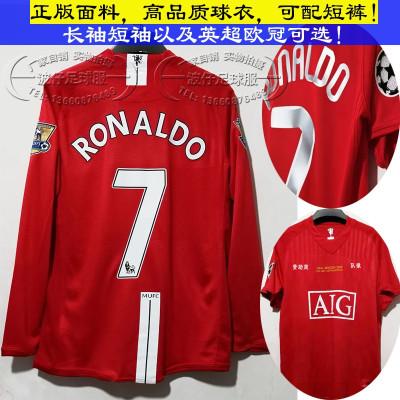 复古版07-08赛季曼联主场欧冠球衣长袖短袖足球服套装7号C罗队服