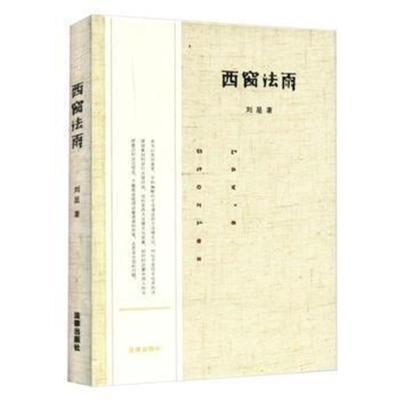 【正版】西窗法雨(第二版)9787503688546刘星法律出版社