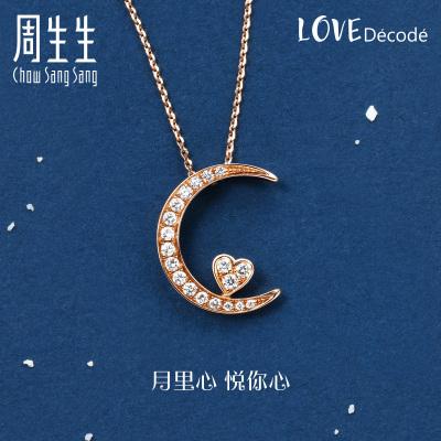 送女友周生生(CHOW SANG SANG)18K紅色黃金愛情密語月亮悅你心鉆石項鏈 89829N