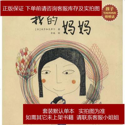 大師純美繪本系列套裝版(3) 9787514210903