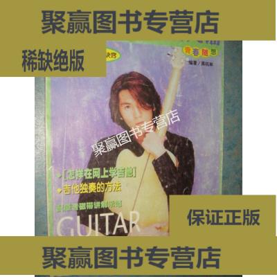 正版9层新 《吉他弹唱校园民谣》黑杭林编著 广州外语音像 好书难觅 库存 品佳 书品如图.