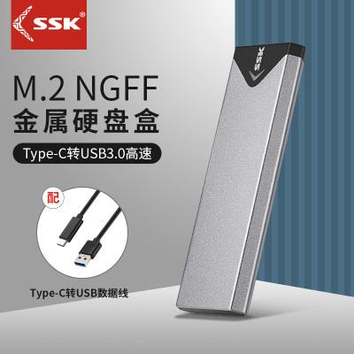 飚王(SSK)SHE-C320 M.2(NGFF)接口移动硬盘盒Type-C转USB线 SSD固态硬盘外置盒 金属铁灰