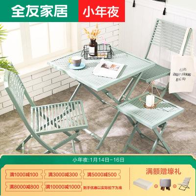【休闲家具】全友家居 休闲桌椅阳台椅DX108031休闲桌椅茶几