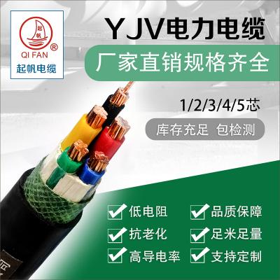 幫客材配 新能源汽車充電樁電纜 起帆電纜 ZC-YJV-0.6/1kV 5*10 10米價格【定制】