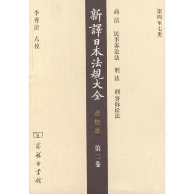 新译日本法规大全点校本(第二卷)