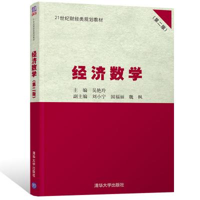 經濟數學第二版 相關的函數在經濟學中的應用 經濟學中的分析方法 微積分與最優化方法 線性代數 概率統計初步和數理統計