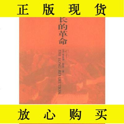 正版 漫長的革命 (美)愛德加·斯諾 ,賀和風 東方出版社 9787506023542