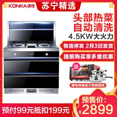 康佳(KONKA) KD01 厨房环保灶一体灶台 侧吸式抽油烟机燃气灶消毒柜套装 液化气/天然气 集成灶