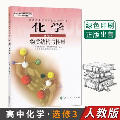 正版人教版高中化學選修3三課本教材教科書物質結構與性質