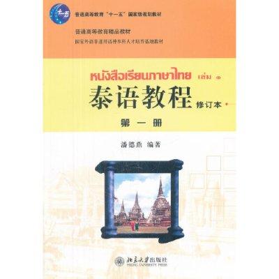泰語教程(修訂本)第一冊