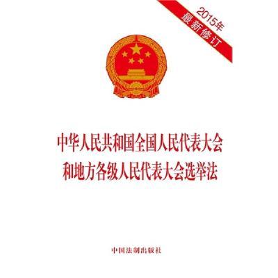 中華人民共和國全國人民代表大會和地方各級人民代表大會選舉法9787509366974無