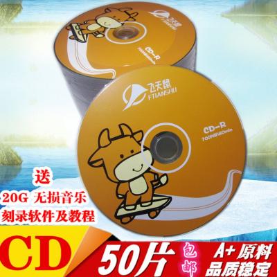 極控者(TiMER)免郵~啄木鳥/CD-R 香蕉CD-R空白光盤 刻錄CD-R VCD 700MB 50片