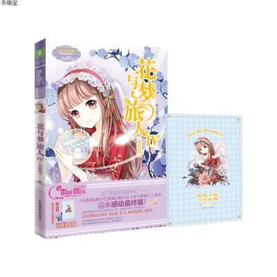 小小姐冒險勵志系列14--花與夢旅人4(大結局)升級版 隨書附贈:銀