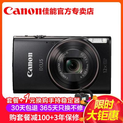 佳能(Canon) IXUS 285 HS 數碼相機 長焦數碼相機 卡片機 家用/辦公/旅游/鋰電池照相機 2020萬像素 WIFI分享 黑色