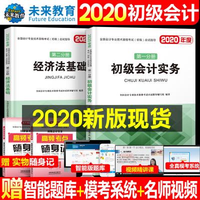 0715预售 新版 2020年初级会计资格考试用书 初级会计实务教材+经济法基础教材 送高频考点随身记 初会考试搭配历