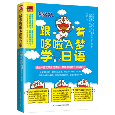 現貨正版 跟著哆啦A夢學日語 藤子-F-不二雄/著 看哆啦A夢漫畫,學單詞、對話、閱讀、寫作,多樣