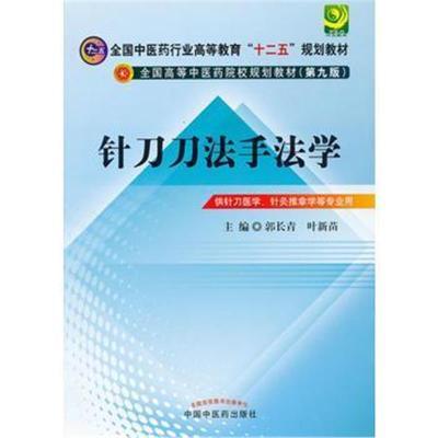 """全新正版 针刀刀法手法学---全国中医药行业高等教育""""十二五""""规划教材(第"""