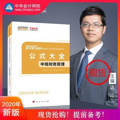 【  】財管公式大全2020中級財務管理 中華會計網校2020中級會計職稱考試 中級會計教材工具書 考試公式例題講解