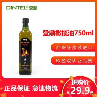 特价清仓!登鼎dintel 特级初榨橄榄油 750ml 西班牙原瓶进口 2021.1月到期
