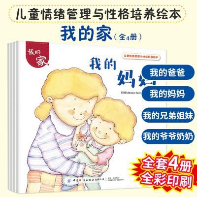 兒童情緒管理與性格培養繪本培養孩子自控力套裝4冊我的家我的媽媽幼兒園老師推薦寶寶故事書ZC