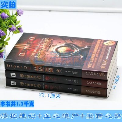 正版《暗黑破壞神官方小說》1-3冊 暗黑破壞神官方小說黑暗之路血之遺產赫神拉迪姆動作RPG類游戲小說 暴雪授權游戲改